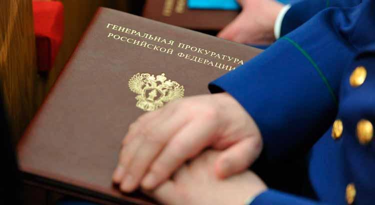 Жалоба в прокуратуру на отказ регистрации