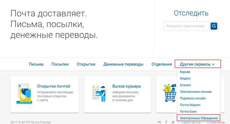 Как подать жалобу на почту россии в роскомнадзор