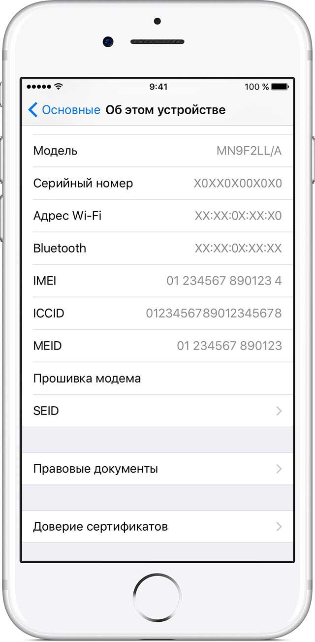 проверка айфон по серийному номеру на сайте apple сбербанк официальный сайт москва кредиты физическим лицам