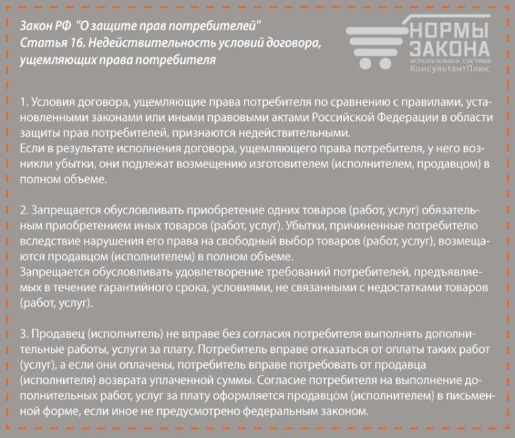 Изображение - Закон о навязывании услуг ZoZPP-16-750x638