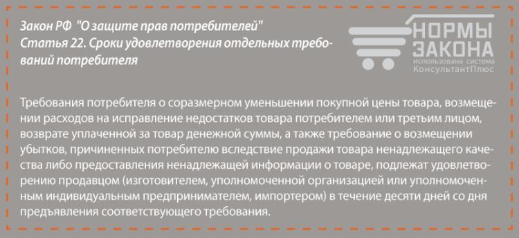 Изображение - Образец претензии на обмен телефона ненадлежащего качества ZoZPP-22-750x344