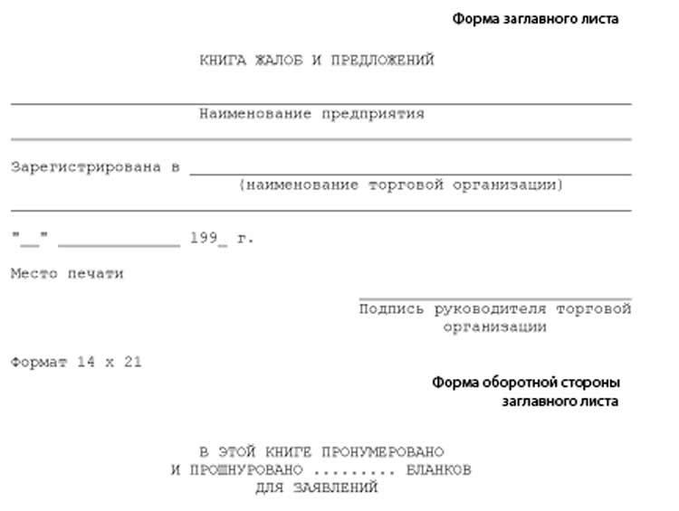 Изображение - Как должна быть оформлена книга жалоб и предложений 2-3-750x565
