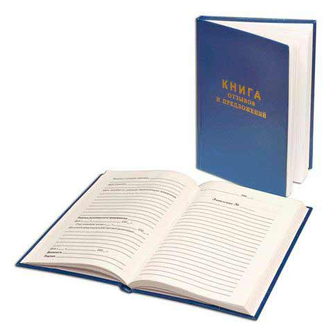 Основные требования к оформлению к книги жалоб и предложений в России в 2019 году