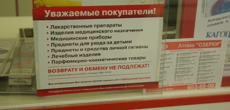 Как вернуть лекарства в аптеку